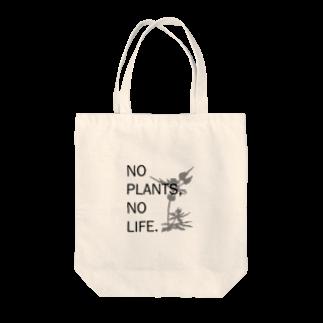 しょくぶつ庵のNO PLANTS,NO LIFE. Tote bags
