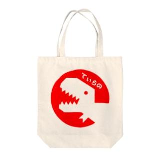 だぃなそぅしりーず てぃらの Tote bags