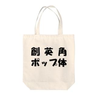 創英角ポップ体 Tote bags