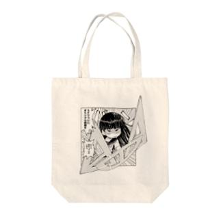 デカい定規で遊ぶ沙織ちゃん Tote bags