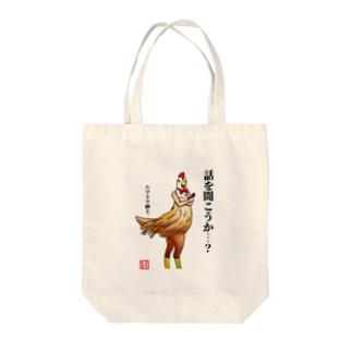 ニワトリ紳士登場 Tote bags
