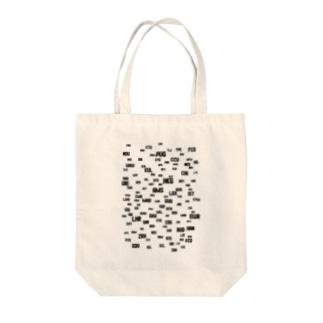 エアポートコードTシャツ Tote bags