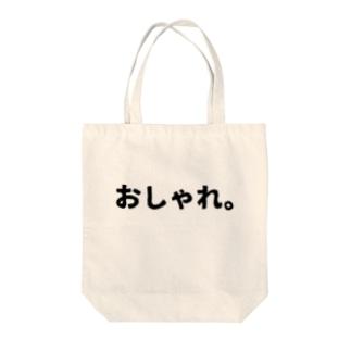 おしゃれの至高 Tote bags