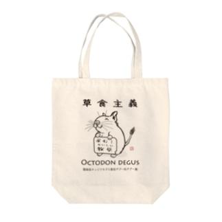 【草食主義】デグーの主張 Tote bags