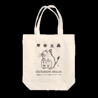 はやてん๑の【草食主義】デグーの主張 Tote bags