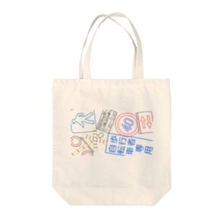 よくみる景色 Tote bags