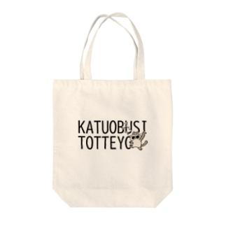 かつおぶしとってよあずきさん Tote bags