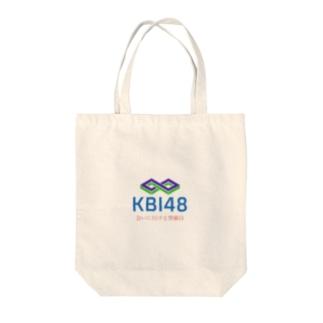 KBI48ワンポイントシリーズ Tote bags