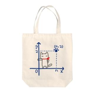 第一象限に立つネコ Tote bags