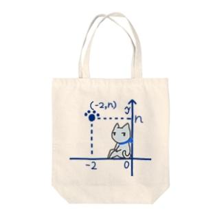 第二象限にすわるネコ Tote bags