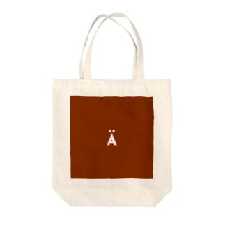 テラコッタエーハピネス Tote bags