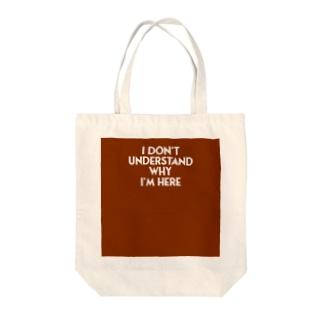 ナンデダロウ2ハピネス Tote bags
