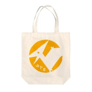 だぃなそぅしりーず ぷてら Tote bags