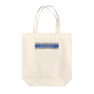 茨城弁シリーズ5 Tote bags