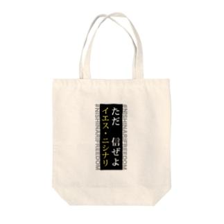 ただ信ぜよ イエス・ニシナリ Tote bags