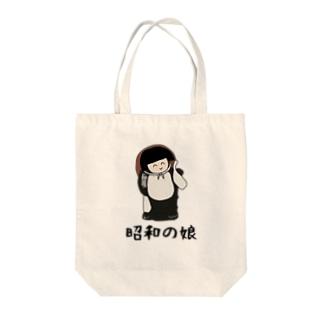 昭和の娘さんトートバッグ Tote bags