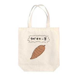 タピオカの原料は芋 Tote bags