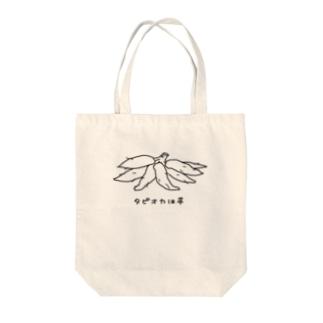 タピオカは芋(シンプル) Tote bags