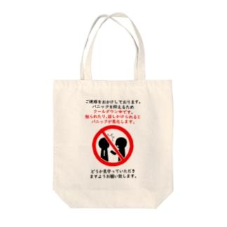 クールダウンのお知らせ(大人用) Tote bags