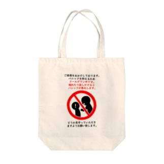 クールダウンのお知らせ(子ども用) Tote bags