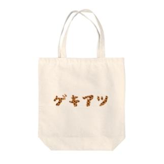 ゲキアツ(キリン) Tote bags