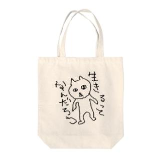 かんがえるネコ Tote bags