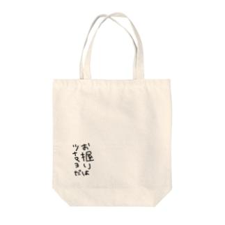 お握りはツナマヨだ Tote bags