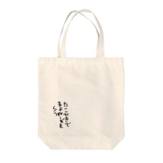 マヨネーズが主役 Tote bags