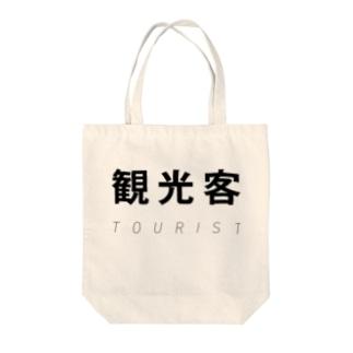 観光客 Tote bags