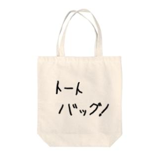 トートバッグトートバッグ Tote bags