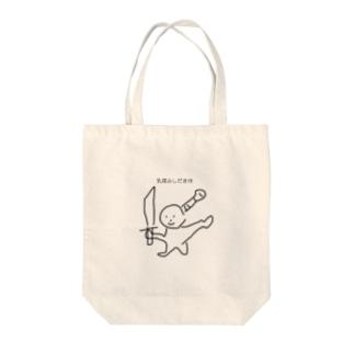 乳揉みしだき侍 Tote bags