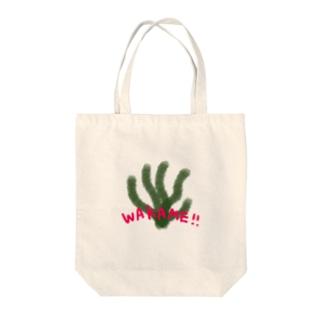 WAKAME!!! Tote bags