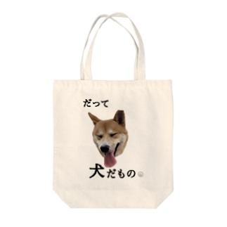 犬だもの Tote bags