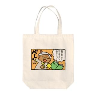 ねこターバン(油が浮いてたらアカンのか) Tote bags