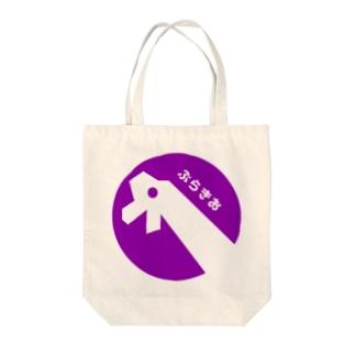 だぃなそぅしりーず ぶらきお Tote bags