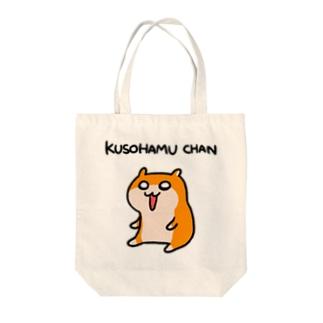 クソハムちゃん Tote bags