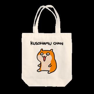 NORICOPOのクソハムちゃん Tote bags