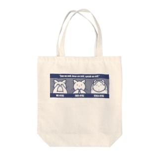 MI-NYAI, IWA-NYAI, KIKA-NYAI Tote bags