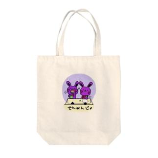 紫うさぎ 洗面所 Tote bags