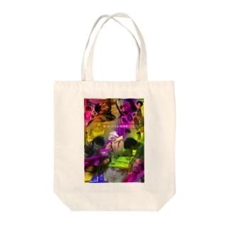 愛しあってる会(仮) Tote bags