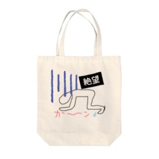 絶望的な状況な人 Tote bags