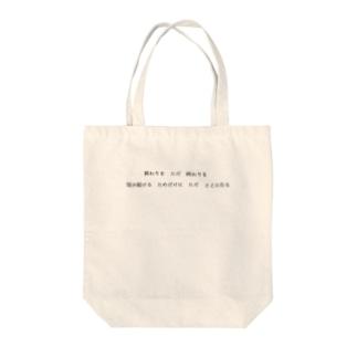 求めるままに Tote bags