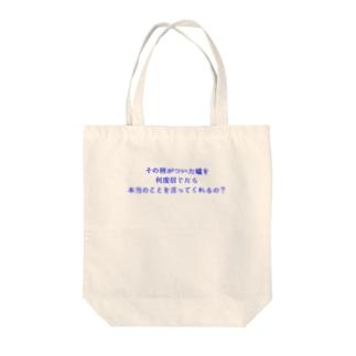 見覚えのない夢ばかり見てる Tote bags