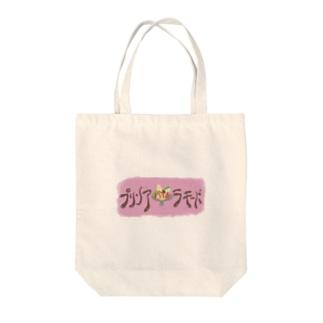 君が食べていたプリン・ア・ラ・モード Tote bags