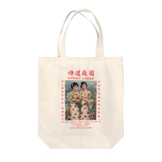 19SSSAMURAIGARDEN淡 Tote bags