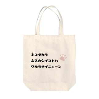 猫になりたい人生 Tote bags