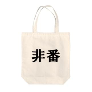 鉄道員向けグッズ 非番編 Tote bags