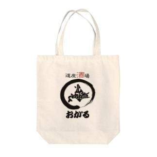 道産酒場 おがる Tote bags