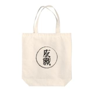 反戦 Tote bags