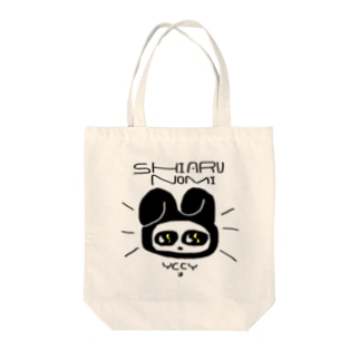 SHIARUNOMI トートバッグ